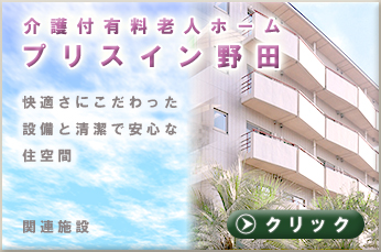 住宅型有料老人ホーム ブリスイン野田